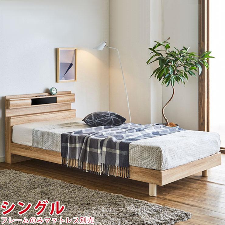 シングルベッド フレームのみ LED付き コンセント付き ウィルトン シングル ベッドフレーム 幅99cm ナチュラル 完成品 輸入品 送料無料