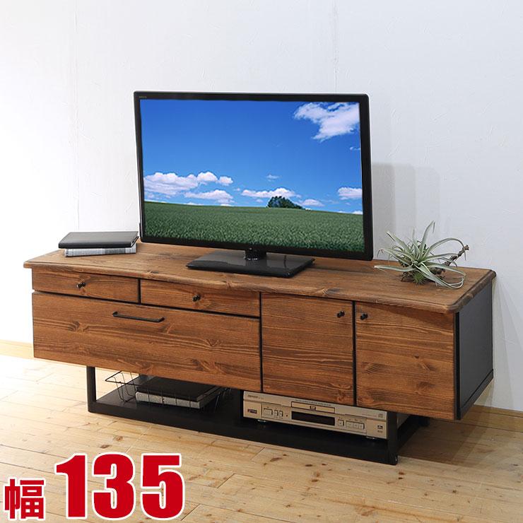 テレビ台 ローボード テレビボード 北欧風 カントリー おしゃれ かわいい ハーモニー 幅135 TVボード 天然木 完成品 日本製 送料無料