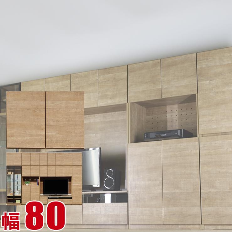 上置き 収納 80 シンプル 壁面収納 サミット 専用上置き 幅80 奥行44 高さ45-60 オーク 耐震 高さオーダー対応 完成品 日本製 送料無料