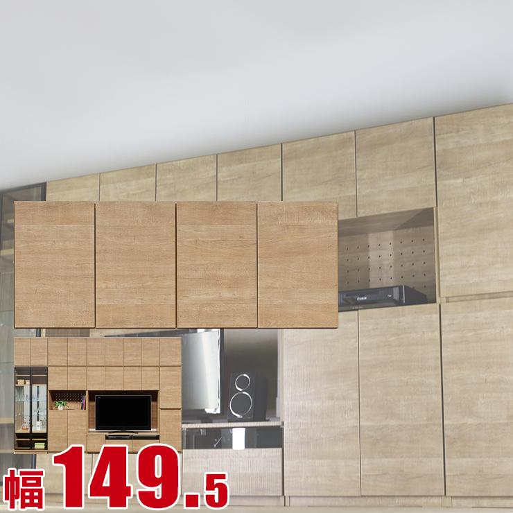 上置き 収納 150 シンプル 壁面収納 サミット 専用上置き 幅149.5 奥行44 高さ45-60 オーク 耐震 高さオーダー対応 完成品 日本製 送料無料