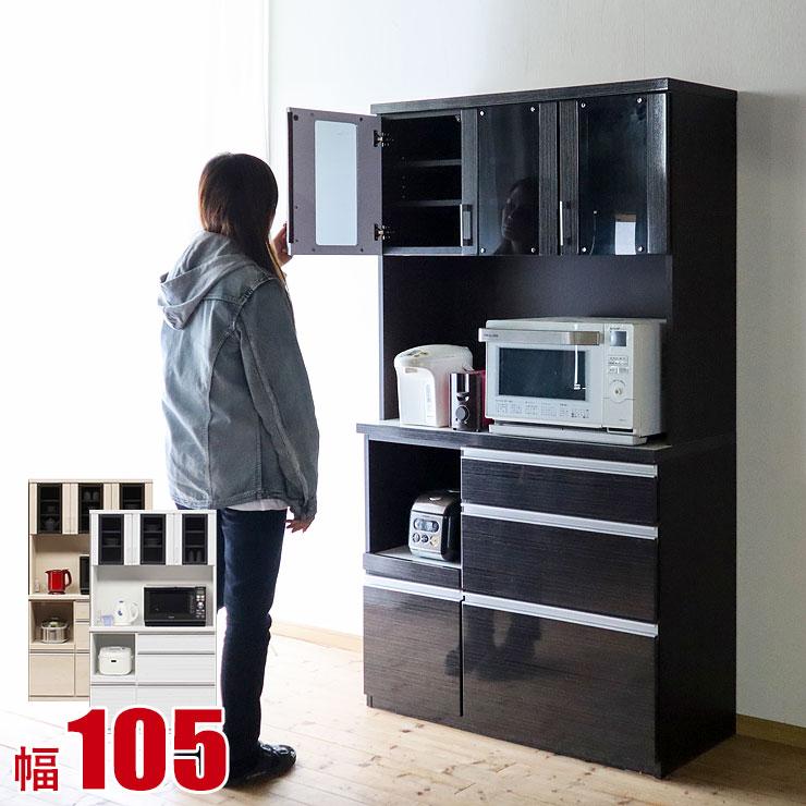 食器棚 ネバー レンジ台 幅105cm ホワイト ブラック ナチュラル 鏡面 木目 キッチン収納 幅100 完成品 日本製 送料無料