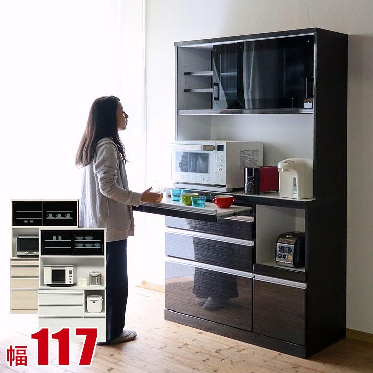 食器棚 ミリア レンジ台 幅117cm スライドテーブル付 ホワイト ブラック ナチュラル 鏡面 パール 木目 キッチン収納 カウンター 幅120 完成品 日本製 送料無料