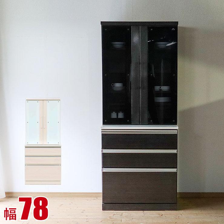 食器棚 ボヌール ダイニングボード 幅78cm ブラック ナチュラル 鏡面 木目 キッチン収納 幅80 完成品 日本製 送料無料