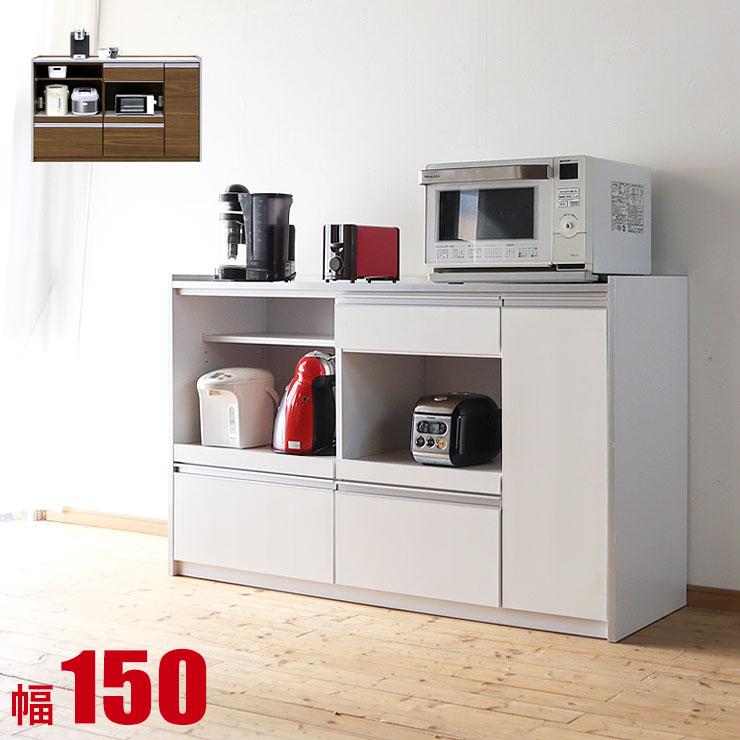 キッチンカウンター ダブルスライド ジェモー 幅150 奥行45 高さ91 ホワイト ウォールナット レンジ台 キッチン収納 白 木目 完成品 日本製 送料無料