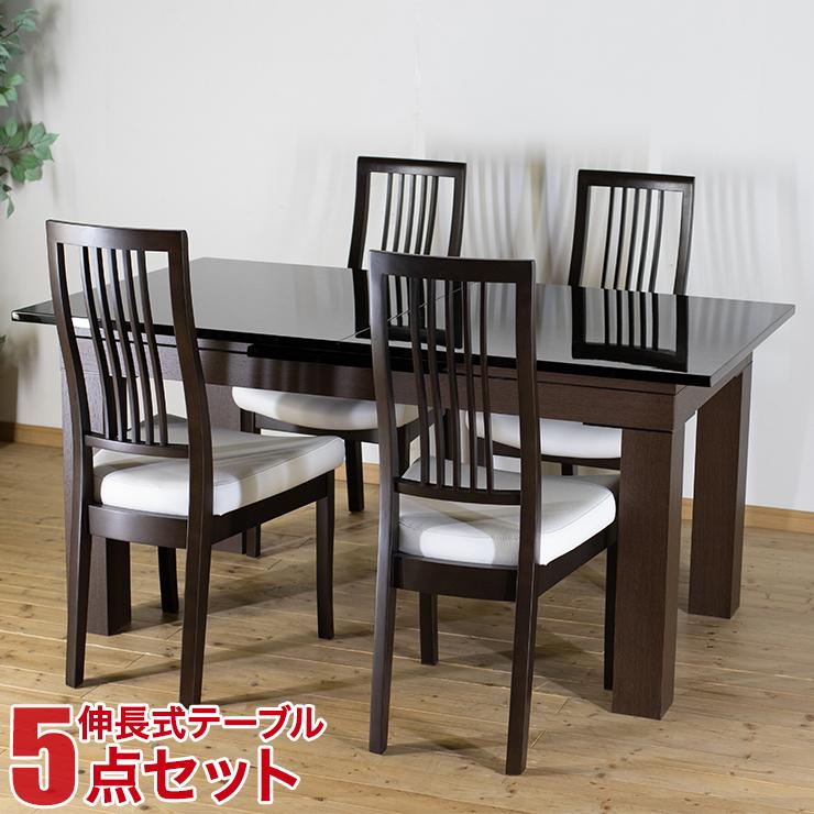 ダイニングテーブルセット 4人掛け モダン おしゃれ 選べる2色 ダイニング 5点セット ケートス 幅150 伸長テーブル ダイニングテーブル 完成品 輸入品 送料無料