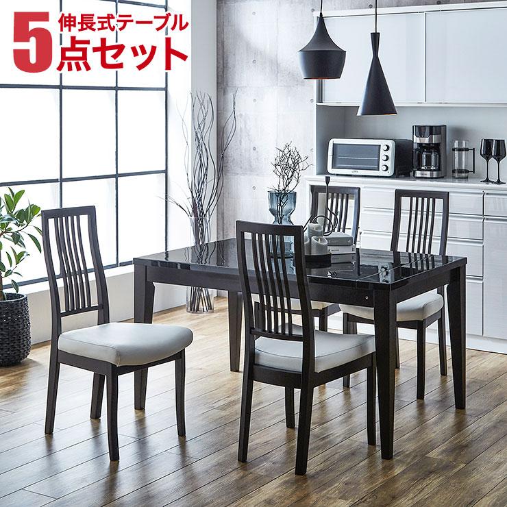 ダイニングテーブルセット 4人掛け モダン おしゃれ 選べる2色 ダイニング 5点セット エクステ ダイニングテーブル 伸長式テーブル チェア 完成品 輸入品 送料無料