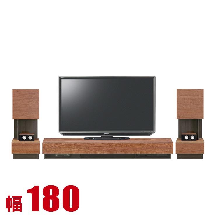 テレビ台 ローボード テレビラック サイドボード ダイブ 180TVボードセット(180TVボード、40サイドキャビネット左、40サイドキャビネット右) 幅180cm TVボード AVラック 完成品 日本製 送料無料