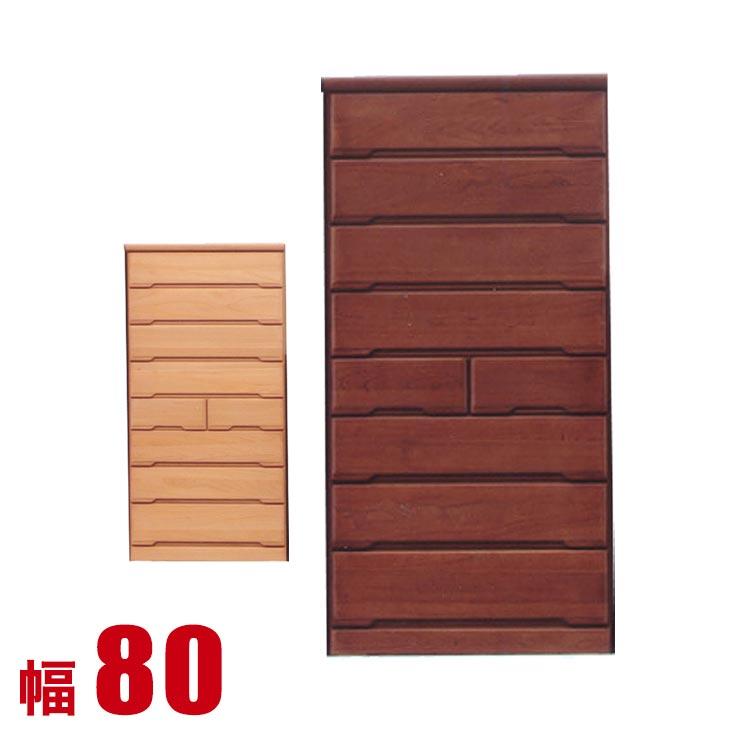 タンス チェスト 木製 完成品 収納 キューブ 幅80 8 ハイチェスト タワーチェスト ブラウン リビングチェスト 衣類収納 モダン 完成品 日本製 送料無料