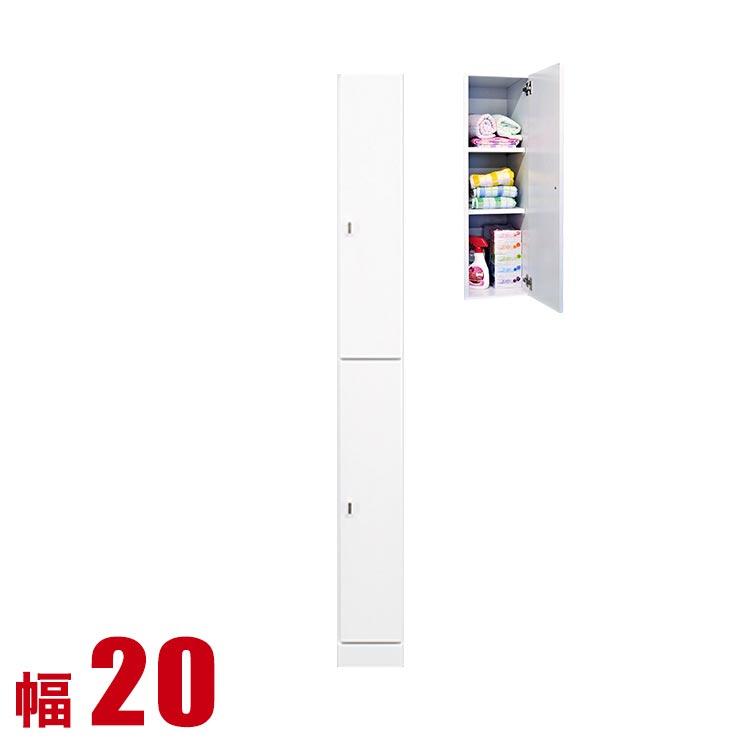 隙間収納 わずかなすき間を有効活用 すきま収納 ピュア 扉タイプ 幅20 奥行40 高さ180 ホワイト リビング収納 キッチン収納 完成品 日本製 送料無料
