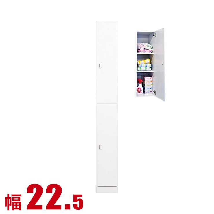 隙間収納 わずかなすき間を有効活用 すきま収納 ピュア 扉タイプ 幅22.5 奥行40 高さ180 ホワイト リビング収納 キッチン収納 完成品 日本製 送料無料