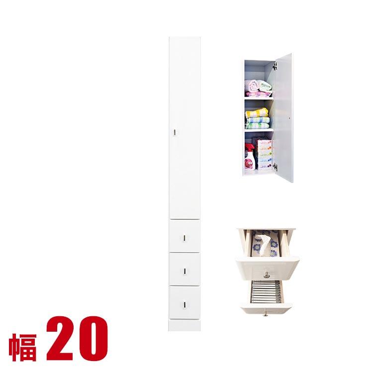 隙間収納 わずかなすき間を有効活用 すきま収納 ピュア 引出タイプ 幅20 奥行40 高さ180 ホワイト リビング収納 キッチン収納 完成品 日本製 送料無料