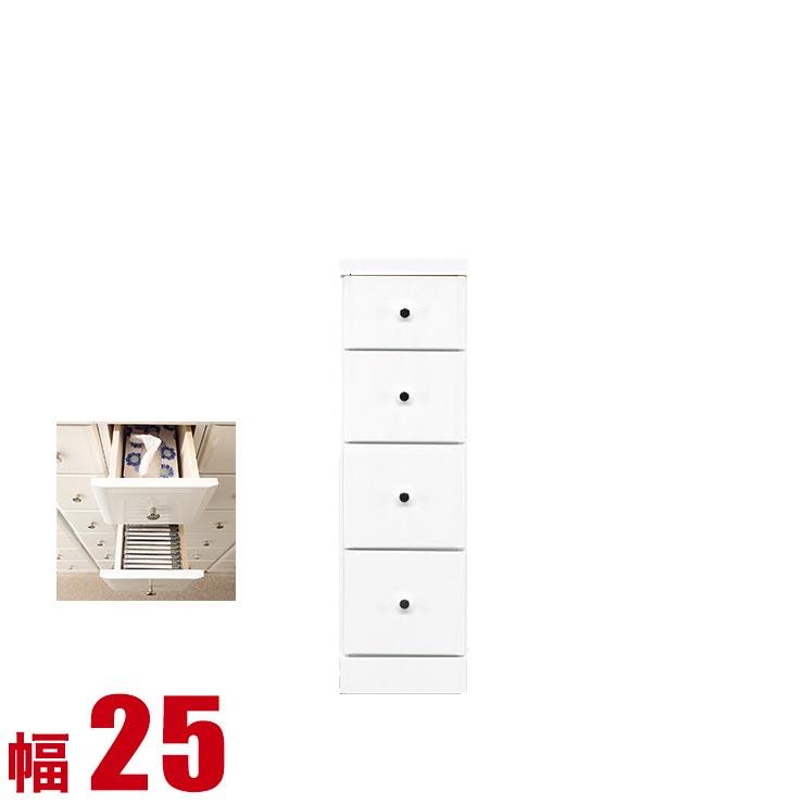 隙間収納 わずかなすき間を有効活用 すきま収納 ソフィア 幅25 奥行40 高さ84.5 ホワイト リビング収納 キッチン収納 完成品 日本製 送料無料