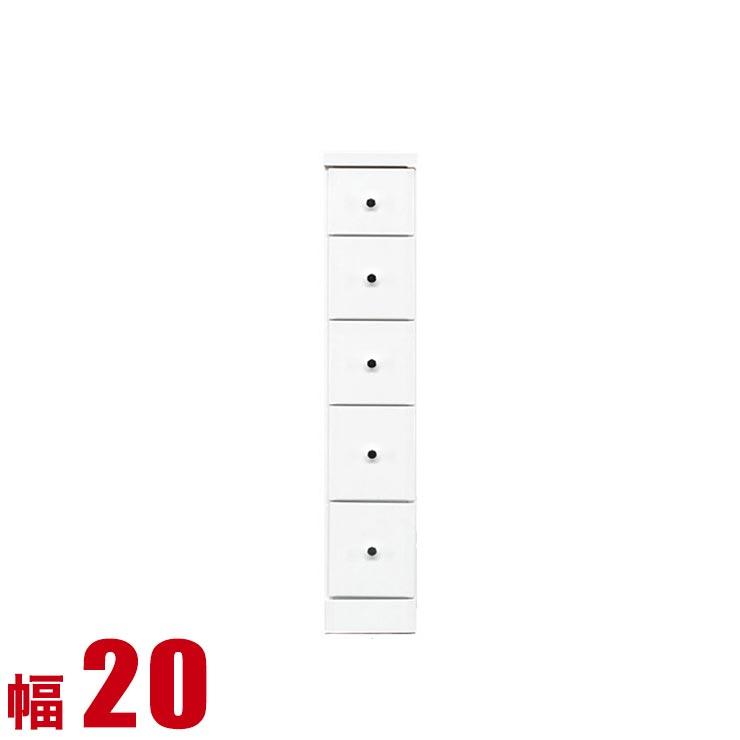 隙間収納 わずかなすき間を有効活用 すきま収納 ソフィア 幅20 奥行40 高さ102.5 ホワイト リビング収納 キッチン収納 完成品 日本製 送料無料