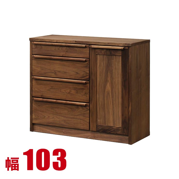 キッチンカウンター 収納 完成品 103 レンジラック ウォールナット 無垢 カウンター ミシェリ 幅103cm 日本製 食器棚 完成品 日本製 送料無料