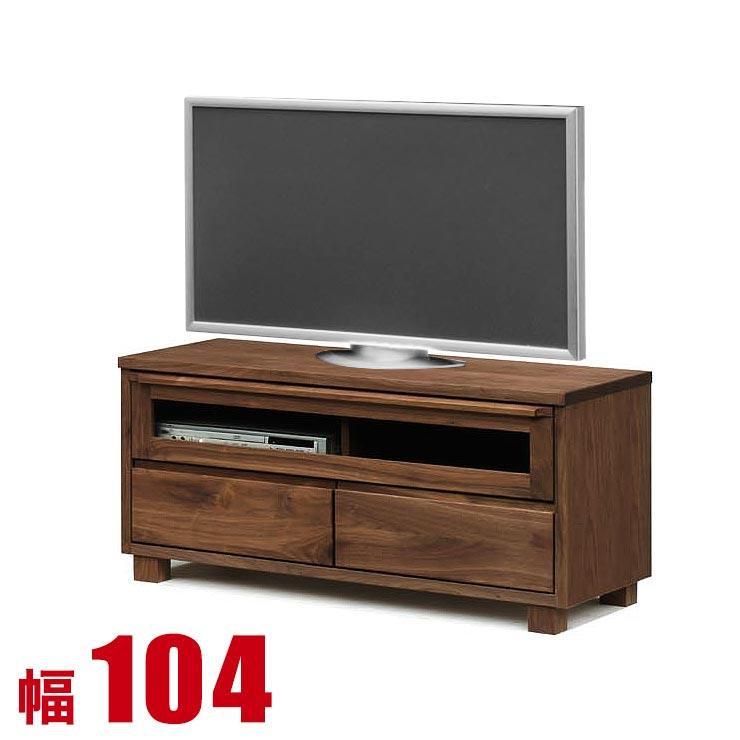 テレビ台 105 ローボード 完成品 高級 収納 テレビボード ウォールナット 無垢 テレビ台 ミシェリ 幅104cm 大川家具 日本製 完成品 日本製 送料無料