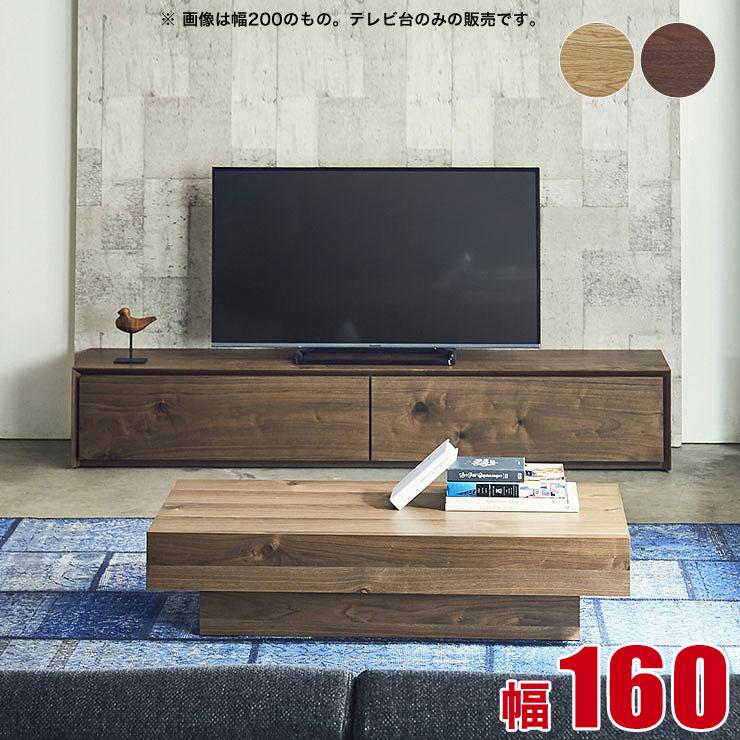 テレビボード テレビ台 ライチョウ 幅160 ウォールナット ホワイトオーク ローボード ブラウン ナチュラル 天然木 木目 完成品 日本製 送料無料