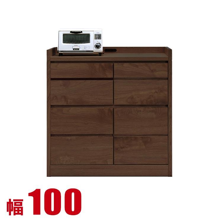 キッチンカウンター 収納 完成品 100 レンジラック ウォールナット オーガニック カウンター カスピ 幅100cm 日本製 食器棚 完成品 日本製 送料無料