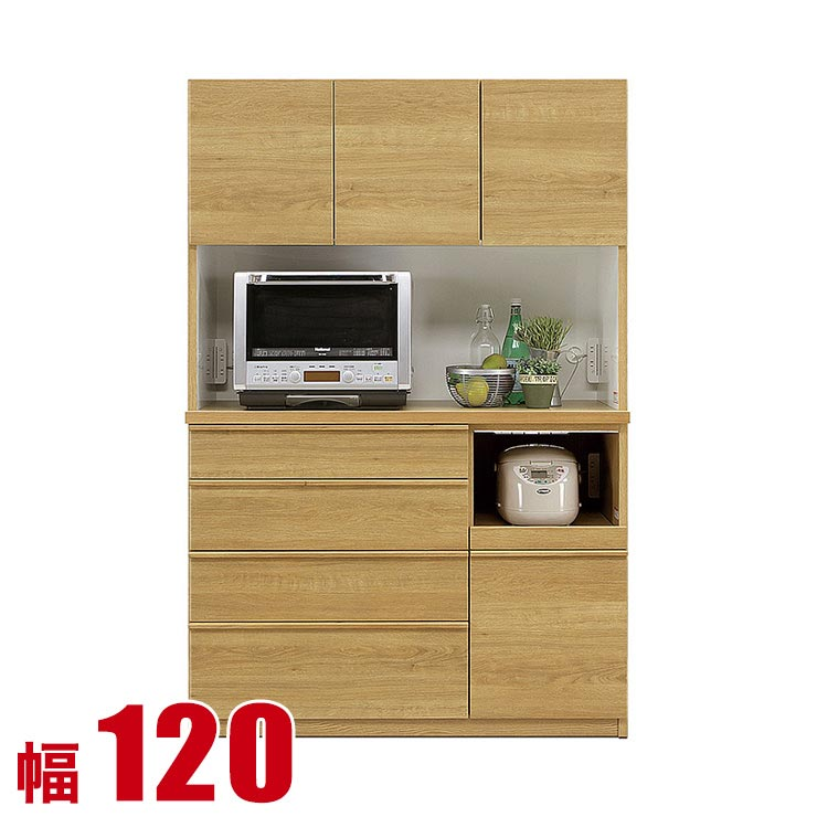 食器棚 レンジ台 カップボード レンジラック キッチンカウンター 120 レンジボード ダイニングボード ウォーム 幅120cm 温かく優しい印象 ホワイトオーク 完成品 日本製 送料無料