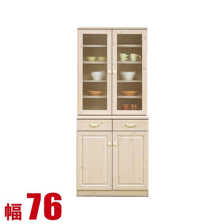 食器棚 収納 完成品 おしゃれ 80 ダイニングボード ナチュラル パイン材のナチュラルな雰囲気がキッチンを明るくする エコル 幅76cm 完成品 日本製 送料無料