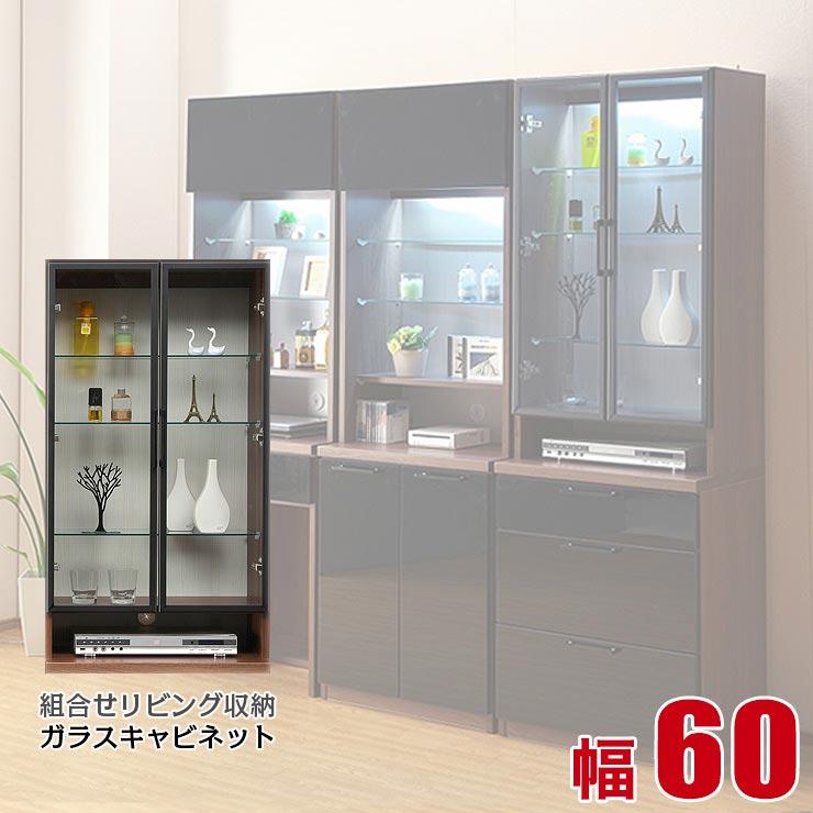 キャビネット サイドボード リビングボード 上台 ガラスキャビネット ディスプレイ リビング収納 エバー 幅60cm 組み合わせ 組合せ カスタマイズ 壁面収納 日本製 組み合わせ自由 完成品 日本製 送料無料