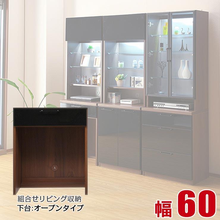 リビングボード ディスプレイラック 飾り棚 コレクションボード リビング収納 ディスプレイ リビング収納 エバー 幅60cm 下台:オープンタイプ 壁面収納 キャビネット サイドボード 日本製 組み合わせ自由 完成品 日本製 送料無料