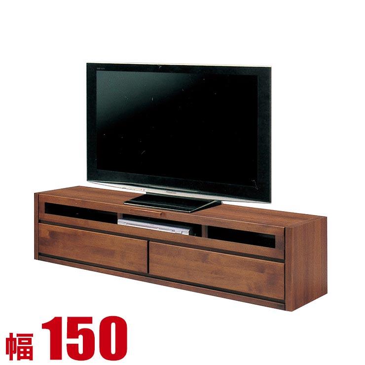 テレビ台 150 ローボード 完成品 収納 テレビボード 安い ケーブ 幅150cm TVボード ブラウン 大川家具 日本製 完成品 日本製 送料無料