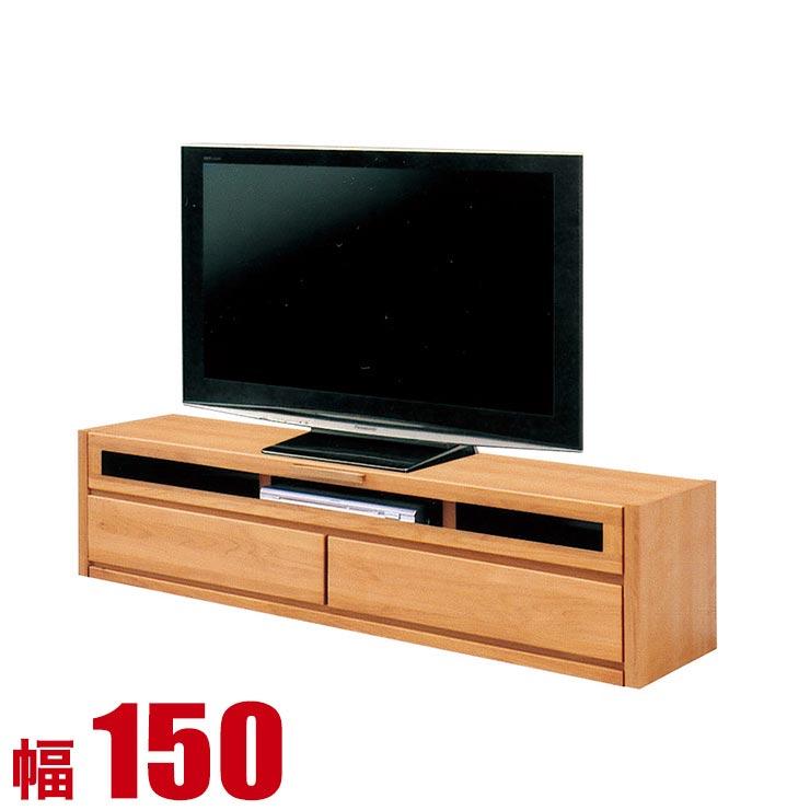 テレビ台 150 ローボード 完成品 収納 テレビボード 安い ケーブ 幅150cm TVボード ナチュラル 大川家具 日本製 完成品 日本製 送料無料