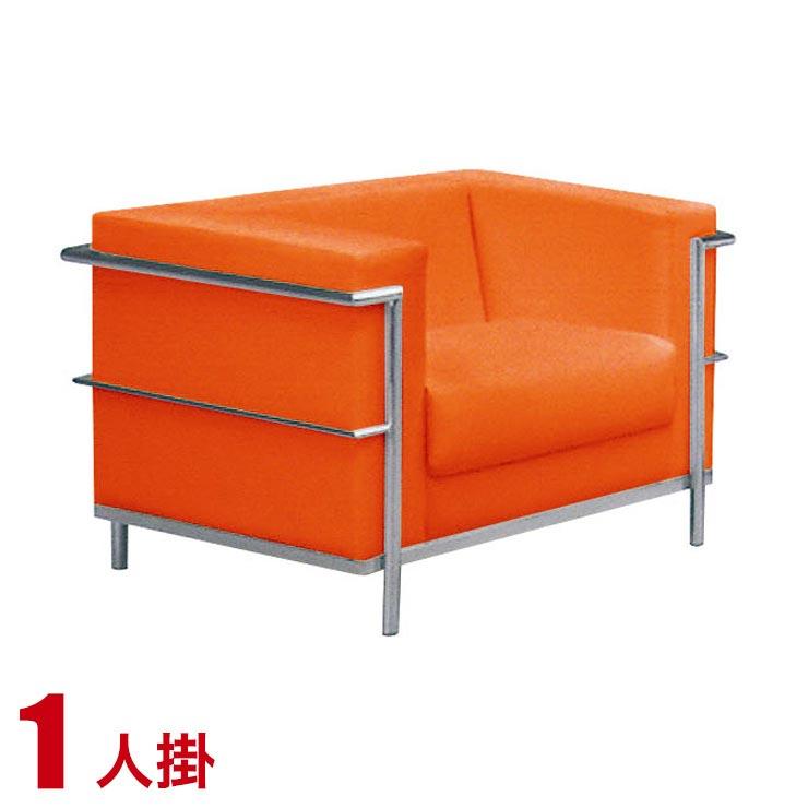 ソファー 1人掛け 一人用 合皮 ソファ おしゃれ シンプルでモダンなソファ クールII 1P オレンジ スチールフレーム SPU 輸入品 送料無料