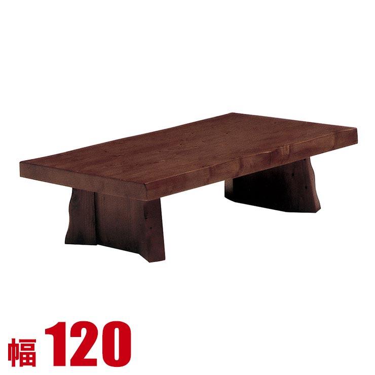 テーブル 座卓 完成品 木製 和風 センターテーブル ローテーブル コロラド 幅120cm ダークブラウン 完成品 カントリー 無垢 完成品 輸入品 送料無料