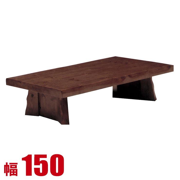 テーブル 座卓 完成品 木製 和風 センターテーブル ローテーブル コロラド 幅150cm ダークブラウン 完成品 カントリー 無垢 完成品 輸入品 送料無料
