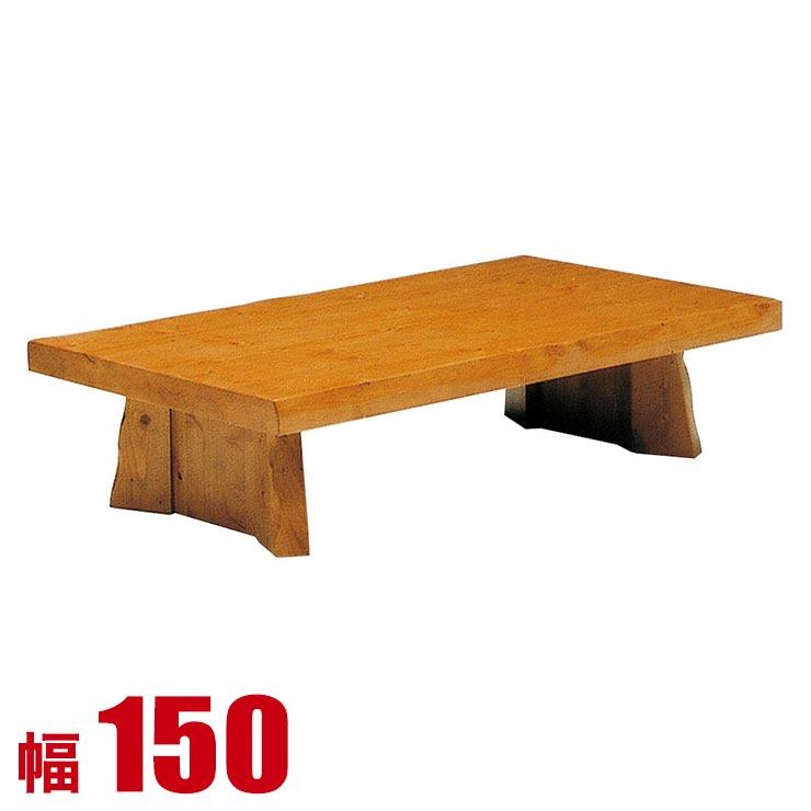 テーブル 座卓 完成品 木製 和風 センターテーブル ローテーブル コロラド 幅150cm ライトブラウン 完成品 カントリー 無垢 完成品 輸入品 送料無料