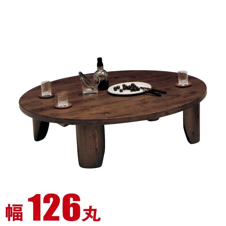 テーブル 座卓 完成品 木製 和風 センターテーブル ローテーブル コロラド 円卓 直径126cm ダークブラウン 完成品 カントリー 無垢 完成品 輸入品 送料無料