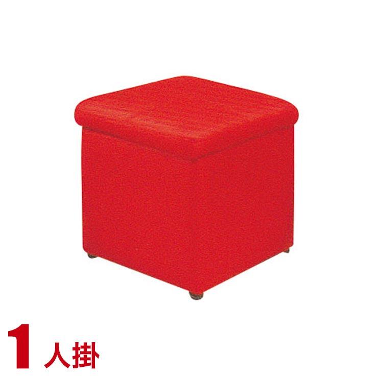 ソファー 1人掛け 一人用 合皮 安い ソファ 収納スペース付き シンプルでおしゃれなスツール ボックス 1P レッド 完成品 輸入品 送料無料