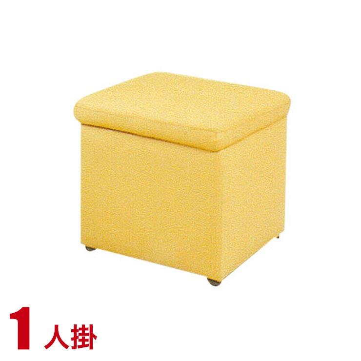 ソファー 1人掛け 一人用 合皮 安い ソファ 収納スペース付き シンプルでおしゃれなスツール ボックス 1P イエロー 完成品 輸入品 送料無料