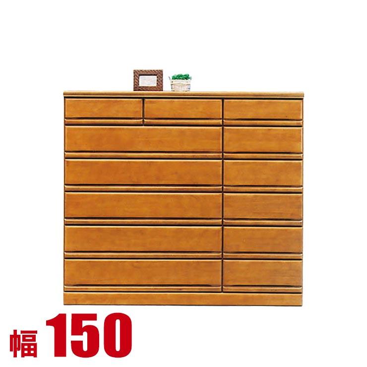タンス チェスト 木製 完成品 収納 150 ハイチェスト重ね ジェームス ブラウン 幅150 リビングチェスト 衣類収納 モダン 完成品 日本製 送料無料