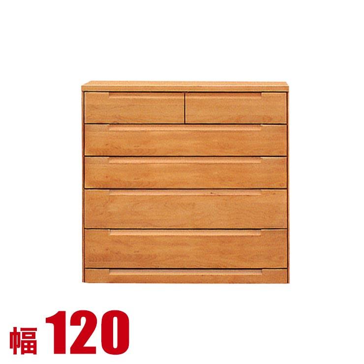 タンス チェスト 木製 完成品 収納 幅120cm 5段 チェスト リビングチェスト 衣類収納 モダン ナチュラル 完成品 日本製 送料無料