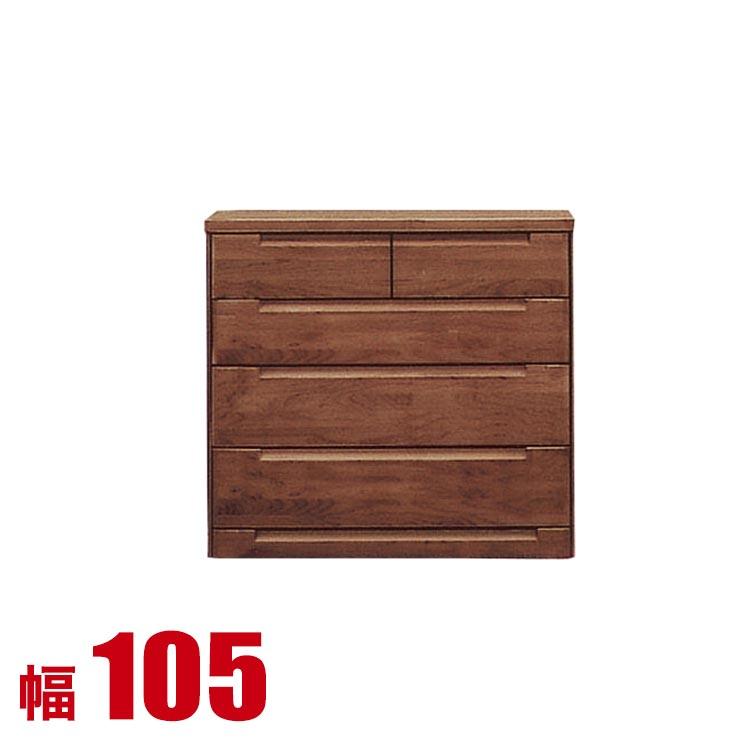 タンス チェスト 木製 完成品 収納 幅105cm 4段 ローチェスト リビングチェスト 衣類収納 モダン ダークブラウン 完成品 日本製 送料無料