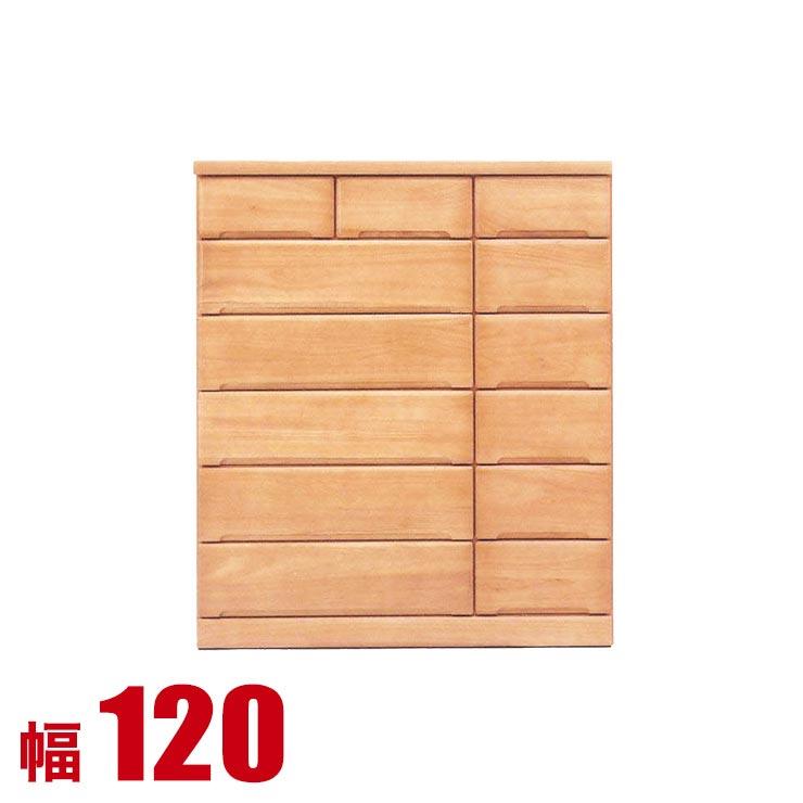 タンス チェスト 木製 完成品 収納 モダン 幅120cm 6段 ハイチェスト ブルーム 完成品 日本製 送料無料