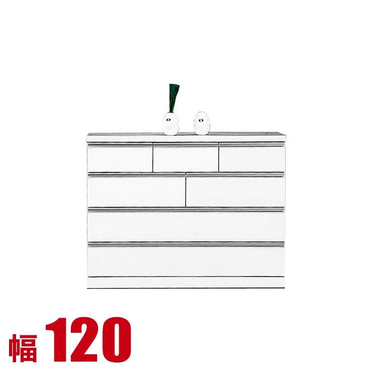 タンス チェスト 木製 完成品 収納 モダン コア 幅120cm 4段 ローチェスト ホワイト 衣類収納 リビングチェスト 完成品 日本製 送料無料