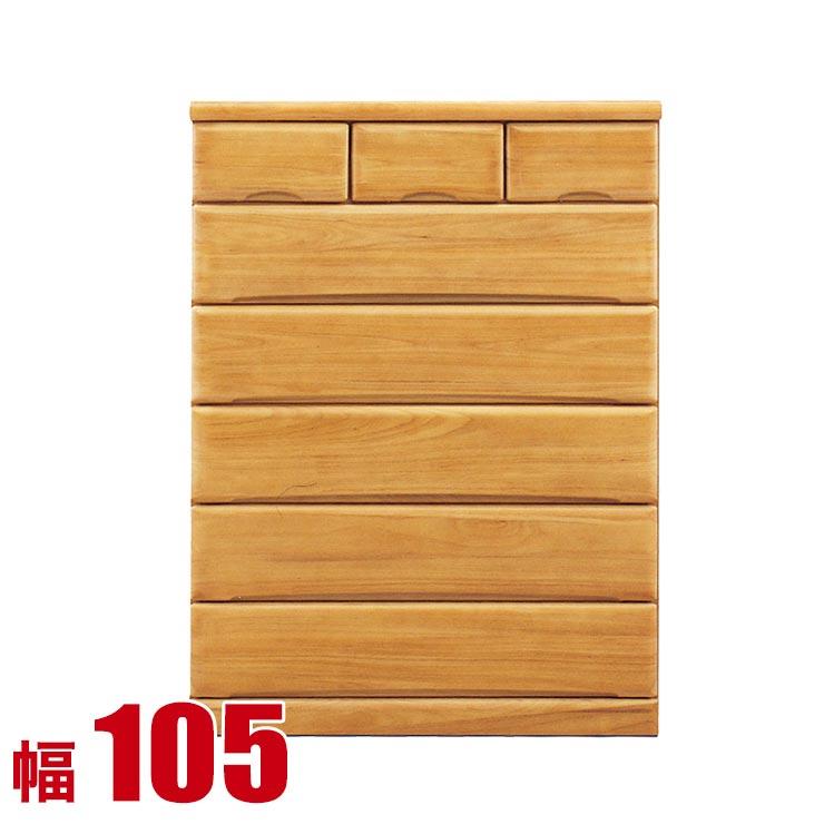 タンス チェスト 木製 完成品 収納 モダン カムイ 幅105cm 6段 ハイチェスト 重ね ナチュラル 衣類収納 リビングチェスト 完成品 日本製 送料無料