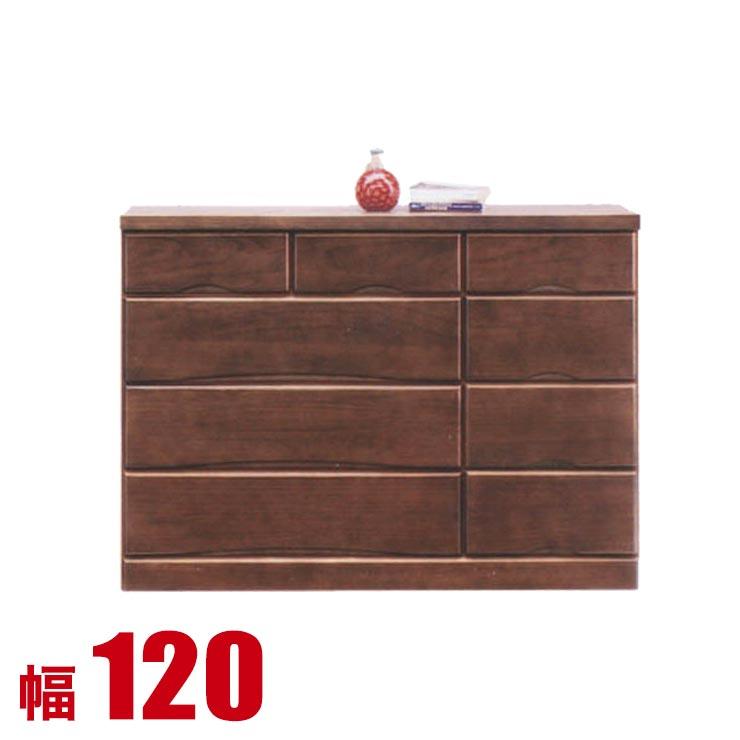 タンス チェスト 木製 完成品 収納 モダン エクセラ 幅120cm ローチェスト ブラウン 衣類収納 リビングチェスト 完成品 日本製 送料無料