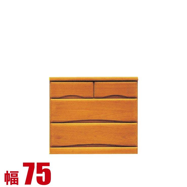 タンス チェスト 木製 完成品 収納 モダン マスター 幅75cm 3段 押入れチェスト ブラウン 衣類収納 リビングチェスト 完成品 日本製 送料無料