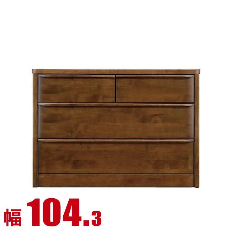 タンス チェスト 木製 完成品 収納 モダン 木の温もりが伝わる 天然アルダー材の ローチェスト オーラス 幅104.3cm 3段 ブラウン 完成品 日本製 送料無料