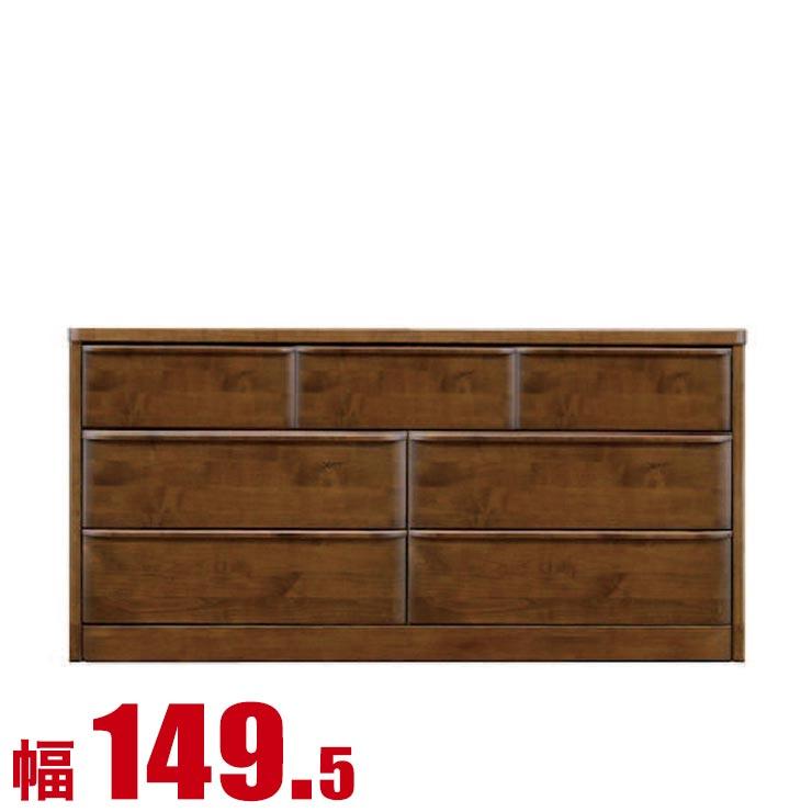 タンス チェスト 木製 完成品 収納 モダン 木の温もりが伝わる 天然アルダー材の ローチェスト オーラス 幅149.5cm 3段 ブラウン 完成品 日本製 送料無料