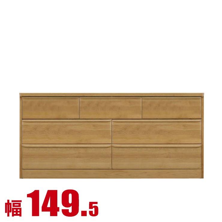 タンス チェスト 木製 完成品 収納 モダン 木の温もりが伝わる 天然アルダー材の ローチェスト オーラス 幅149.5cm 3段 ナチュラル 完成品 日本製 送料無料