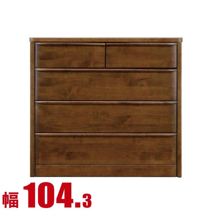 タンス チェスト 木製 完成品 収納 モダン 木の温もりが伝わる 天然アルダー材の ローチェスト オーラス 幅104.3cm 4段 ブラウン色 完成品 日本製 送料無料