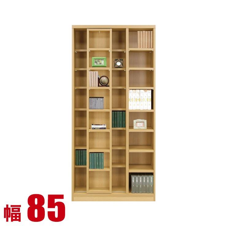 本棚 スライド 完成品 収納 大容量 安心・安全の日本製 便利なスライド書棚 クロス 85スライド書棚 ライトブラウン 書棚 完成品 日本製 送料無料