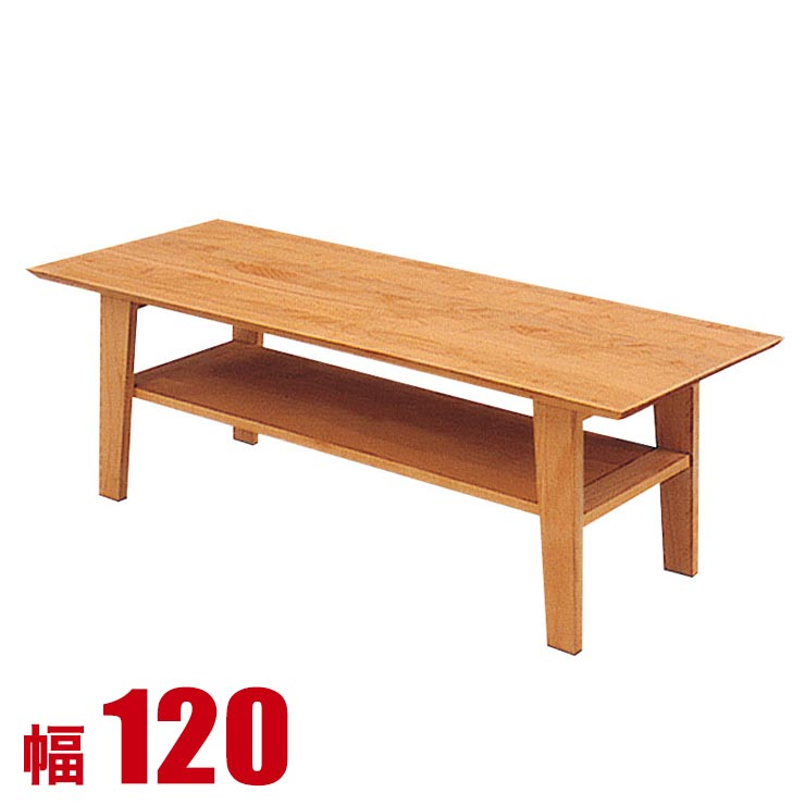 テーブル 座卓 完成品 木製 センターテーブル 国内生産 こだわりのテーブル ティアラ 120cm ナチュラル オイル仕上げ カフェテーブル 完成品 日本製 送料無料