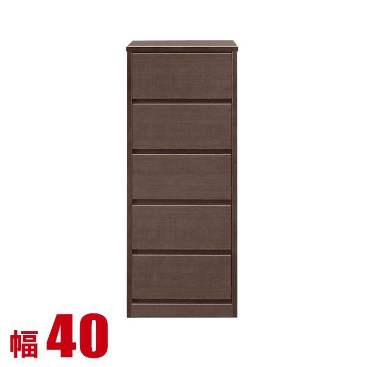タンス チェスト 木製 完成品 収納 モダン 置く場所を選ばないモダンなチェスト シンプル 幅40 5段 ブラウン たんす 完成品 日本製 送料無料