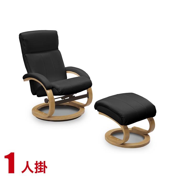 パーソナルチェア オットマン付き リクライニングチェア チェア 一人掛け 一人用 モダン 合皮 アミル ブラック 幅67cm 回転式 回転椅子 完成品 輸入品 送料無料